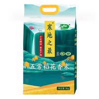 十月稻田 寒地之最 五常稻花香米 5kg *2件