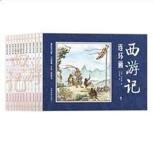 珍藏版《西游记连环画》套装12册16.8元包邮(需用券)