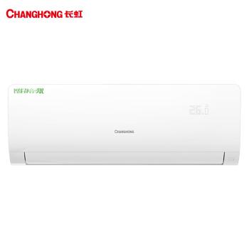 限地区: CHANGHONG 长虹 KFR-35GW/DAW1+A2