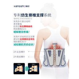大额神券:康舒仿生支撑护腰带
