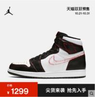 9点:AIRJORDAN1HIGHOGDEFIANTCD6579男子运动鞋1299元包邮
