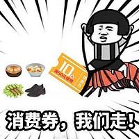#值得一看的评测#毫无准备的众测,一个吃醋的城市【镇江】美食消费券......