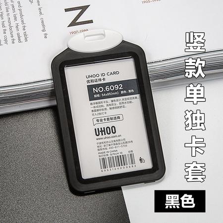 UHOO 优和 单独证件卡套 1.2元(需用券)