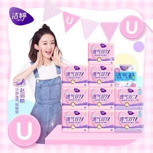 天猫超市 106片洁婷卫生巾 券后¥41.9