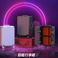 淘宝心选铝框行李箱20寸/24寸多色
