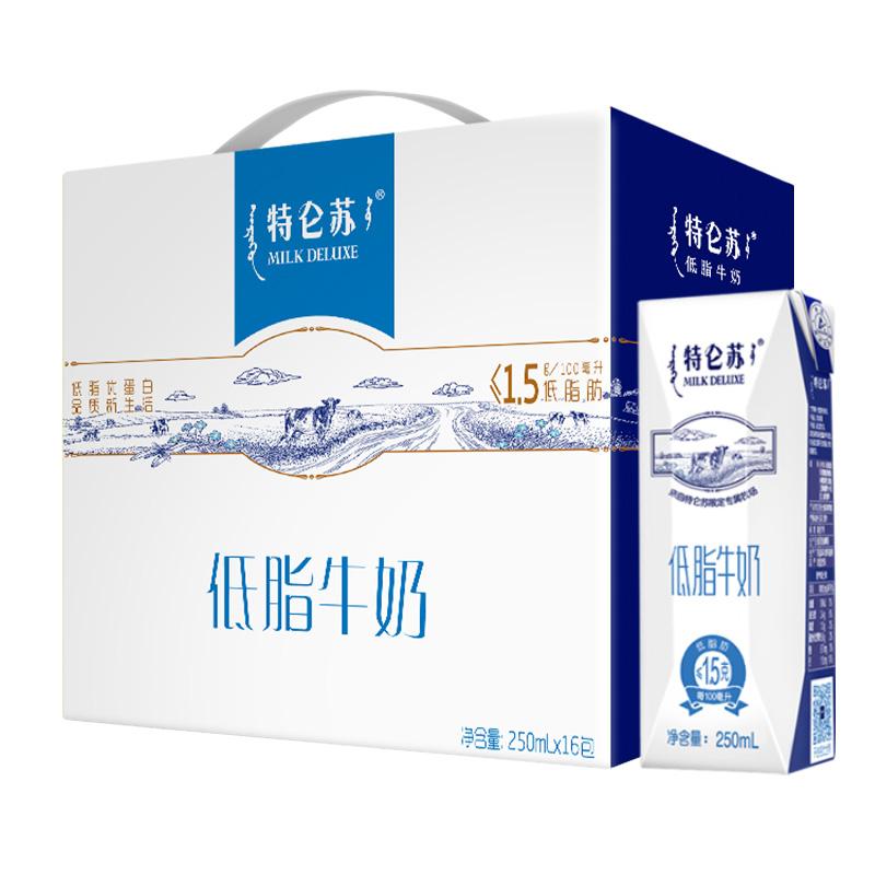 88VIP:蒙牛 特仑苏 低脂牛奶利乐钻 250ml*16盒*3件141.51元包邮、合47.17元/件(多重优惠)(补贴后46.11元)