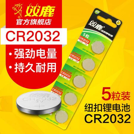 双鹿 CR2032 纽扣电池 5粒 6.9元包邮(需用劵)