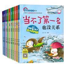 英伟 儿童逆商培养绘本10册 被拒绝也没关系 套装29.8元包邮(补贴后27.11元)