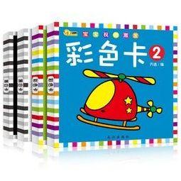 《宝宝视觉激发黑白卡彩色卡》全4盒