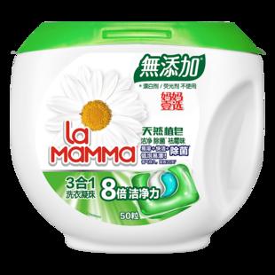新88VIP:妈妈壹选 天然植皂洗衣凝珠 50粒 *2件 66.4元(需用券,合33.2元/件)