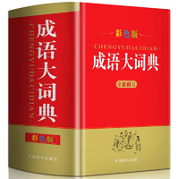 《2020新版成语大词典》精装版彩图版券后50.76元包邮