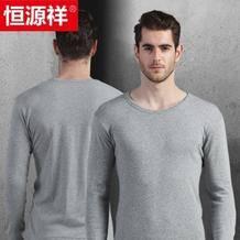 恒源祥 男士纯棉保暖内衣套装 L-7XL46.93元+207淘金币(补贴后41.42元)