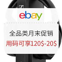 海淘活动:ebay商城 全品类月末促销专场