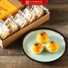 聚春园 蛋黄酥 300g 6枚9.8元(补贴后8.8元)