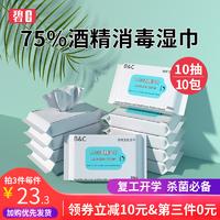 碧c75度酒精消毒湿纸巾小包一次性擦手学生杀菌抑菌便携式随身装