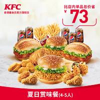 6日0点:KFC 肯德基 Y504 夏日赏味餐(4-5人)兑换券