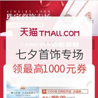 15日20点:天猫精选 七夕节珠宝首饰专场