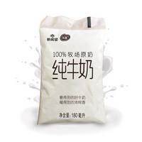 16点开始、限地区、京东PLUS会员:新希望 透明小白袋 牧场原奶 新鲜纯牛奶 180ml*16袋/箱 *4件