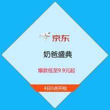 4日0点、促销活动:京东 奶爸盛典 爆款低至9.9元小鹿蓝蓝领券满499-300元