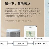 低价版小米碰碰贴2DIY版方案(一碰即达超方便,iPhone和安卓均可使用)