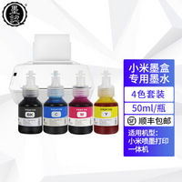 天威墨認 小米墨盒专用墨水 4色套装-带吸墨夹
