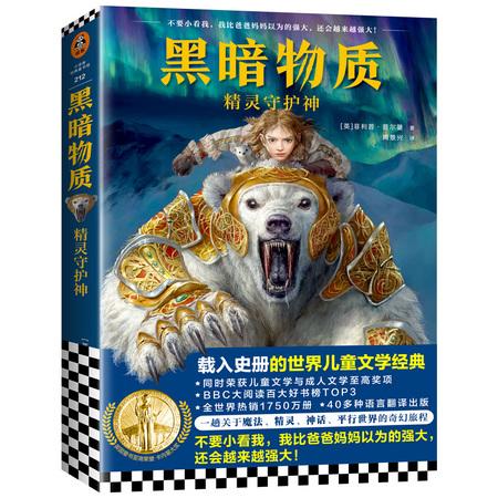 《黑暗物质:精灵守护神》又名黄金罗盘 23.9元包邮(需用券)