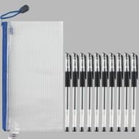 环美 E310 笔袋+10支中性笔